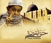 فلسطين لن تقطفي