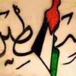 فلسطيني ... أنا فلسطيني