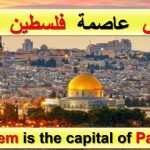 رسالة شعب فلسطين إلى جون كيري