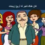 التاجر و زوجاته الأربعة